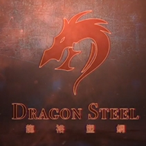 Dragon steel, high-affirmation and high-qualified